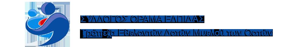 orama-elpidas-syllogos-logo