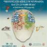 1ο Συνέδριο, «Νεότερες εξελίξεις στη νευρολογία και στα συναφή πεδία»