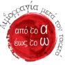 """Ημερίδα με θέμα """"Αιμορραγία μετά τον τοκετό"""", 2 Απριλίου 2016, NJV Athens Plaza"""