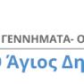 ΠΡΟΚΗΡΥΞΗ ΤΕΣΣΑΡΩΝ (4) ΘΕΣΕΩΝ ΕΙΔΙΚΕΥΜΕΝΩΝ ΙΑΤΡΩΝ ΕΣΥ Γ.Ν ΘΕΣΣΑΛΟΝΙΚΗΣ Γ.ΓΕΝΝΗΜΑΤΑΣ – ΑΓ.ΔΗΜΗΤΡΙΟΣ